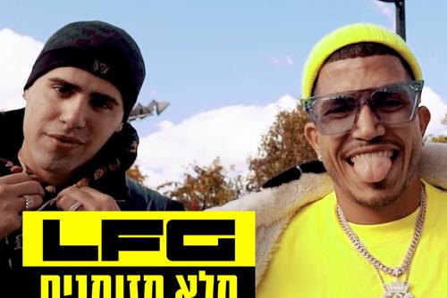 LFG - מלא מזומנים