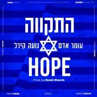 עומר אדם ונועה קירל - התקווה - HOPE
