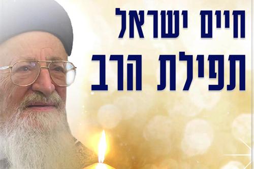 חיים ישראל - תפילת הרב