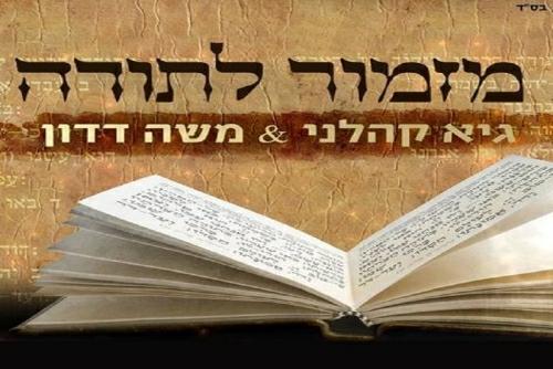 גיא קהלני ומשה דדון - מזמור לתודה
