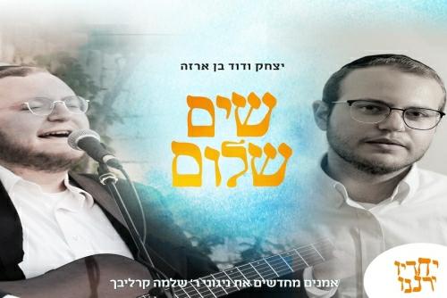 יצחק בן ארזה ודוד בן ארזה - שים שלום