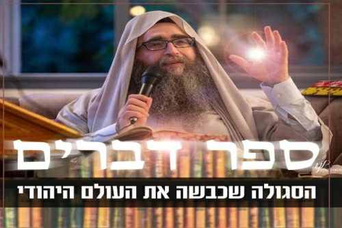 הרב פינטו - ספר דברים הישועה של הדור