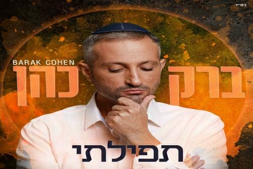 ברק כהן - תפילתי