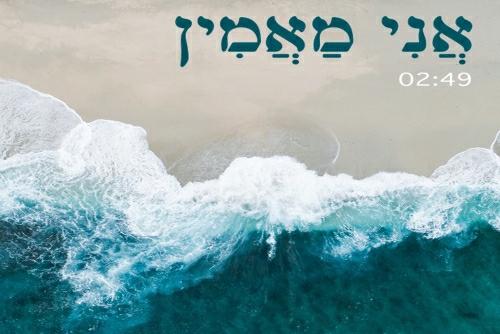 אמני ישראל - ותן חלקנו - אני מאמין
