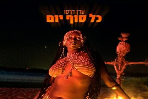 עדן דרסו feat. לאבה דום - כל סוף יום