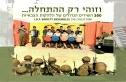 להקת חיל הים - רק בישראל