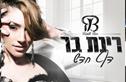 רינת בר - דף חדש