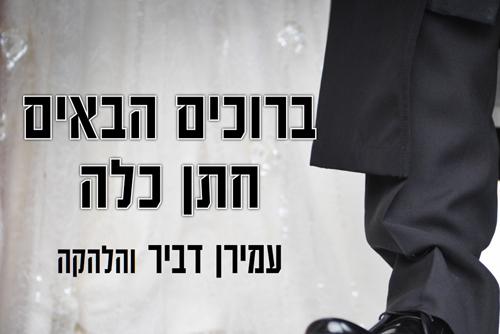 עמירן דביר - ברוכים הבאים חתן כלה