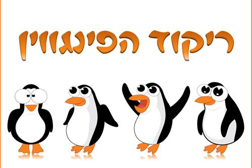 עמירן דביר - ריקוד הפינגווין