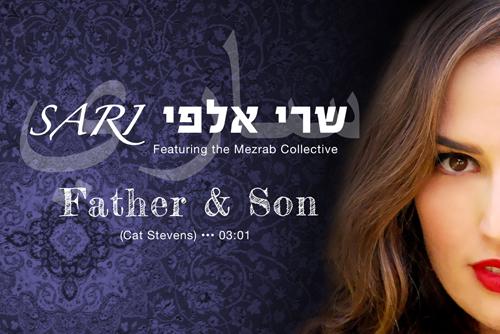 שרי אלפי - father&son