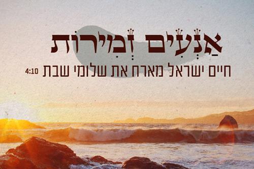 חיים ישראל מארח את שלומי שבת - אנעים זמירות
