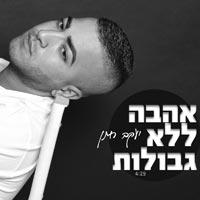 יעקב חתן - אהבה ללא גבולות