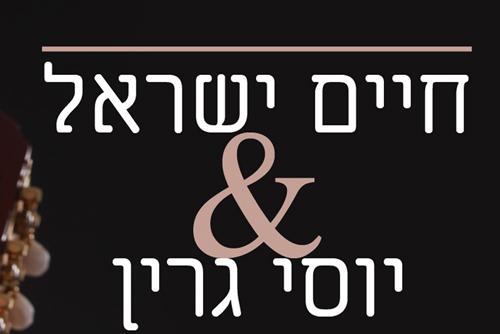 חיים ישראל ויוסי גרין - ואז יהיו