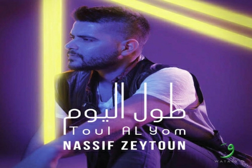 Nassif Zeitoun - Omi