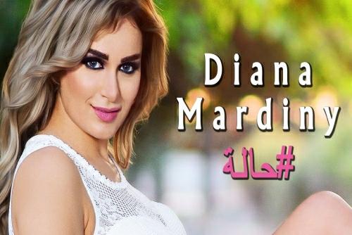 Diana Mardiny - 7ala