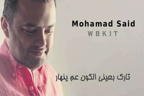 Mohamed Saeed - Wbkit