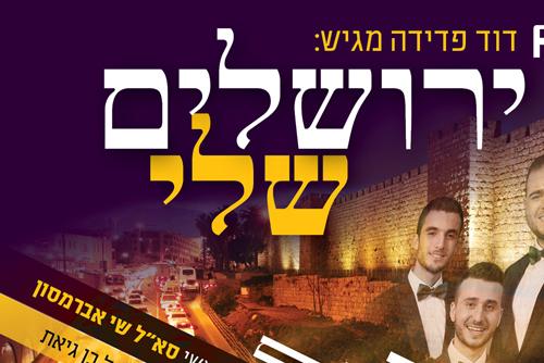ווקאל'ס מארחים את סא&qout;ל שי אברמסון - ירושלים שלי