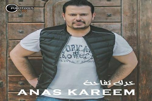Anas Karim - Khadak Tofa7a