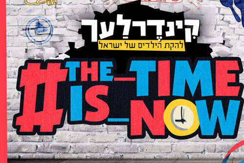 קינדרלעך - The Time Is Now