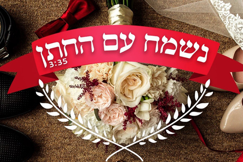 אוהד מושקוביץ - נשמח עם החתן