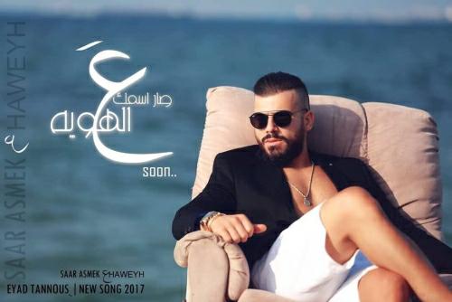 Eyad Tannous - Sar Esmek 3al Hawyeh
