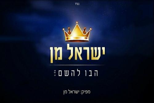 ישראל מן - הבו להשם