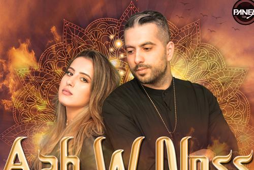 DJ Avi Panel ft. Zehava Cohen - Aah W Noss